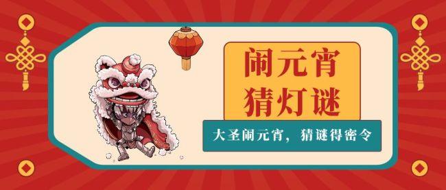 魔渊之刃元宵节密令获取攻略 元宵节最新密令分享