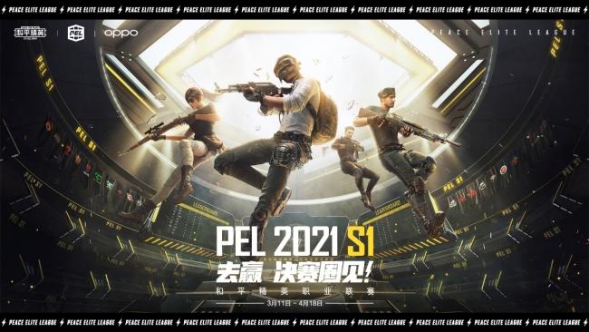 和平精英勾勒全球赛事版图 2021 PEL S1正式启航