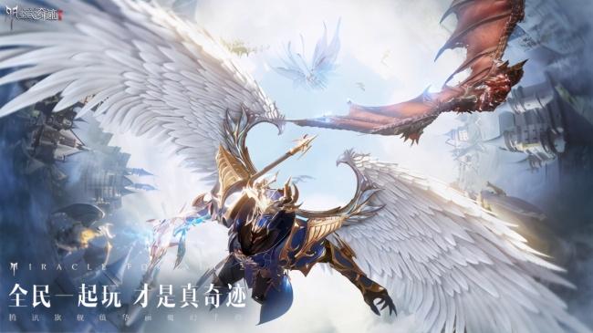 腾讯开年旗舰魔幻大作《全民奇迹2》定档4月9日