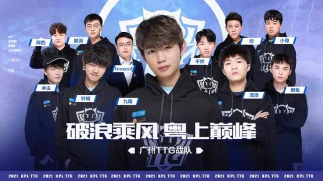 广州TTG官宣,广府特色与电竞新碰撞,玩法互动升级
