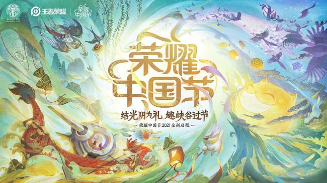 王者荣耀荣耀中国节皮肤首曝 数字化弘扬传统文化