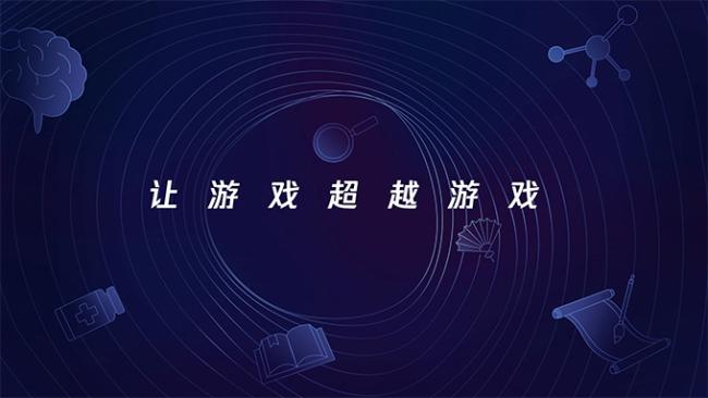 多款功能游戏集中亮2021相腾讯游戏发布会