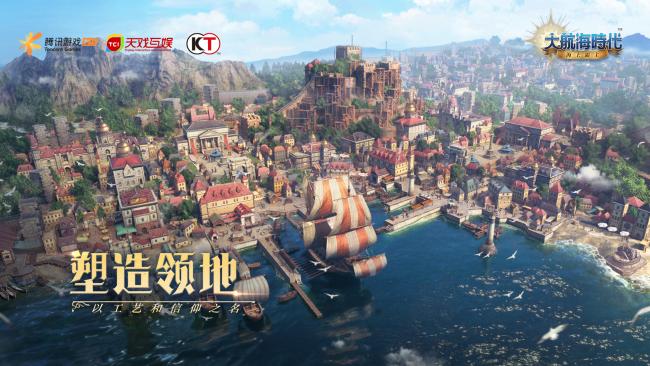 《大航海时代:海上霸主》亮相腾讯游戏年度发布会