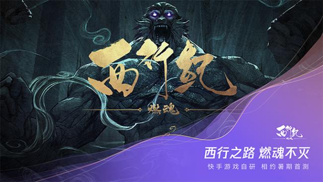 《西行纪 燃魂》手游亮相腾讯游戏年度发布会!