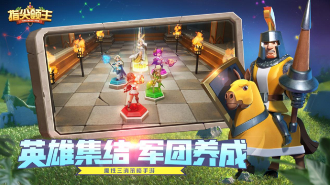 魔性三消策略手游《指尖领主》亮相腾讯游戏发布会