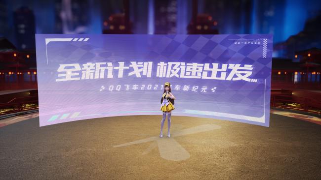 《QQ飞车》亮相2021腾讯游戏年度发布会