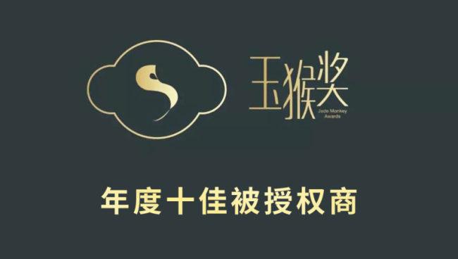 引领IP产业新发展:第六届玉猴奖全面启动!