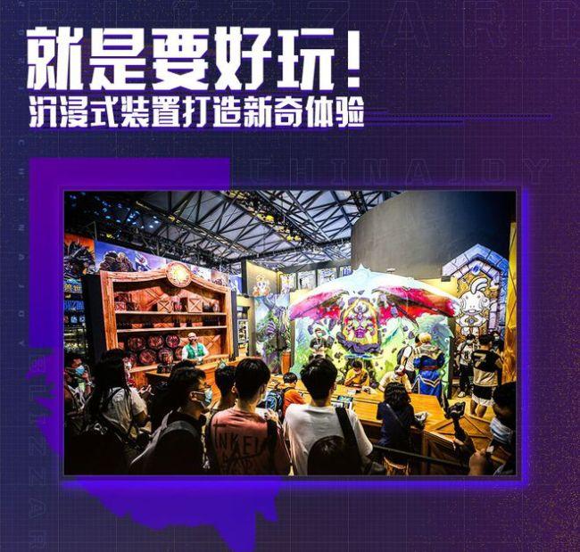 2021暴雪游戏ChinaJoy 将好玩进行到底!