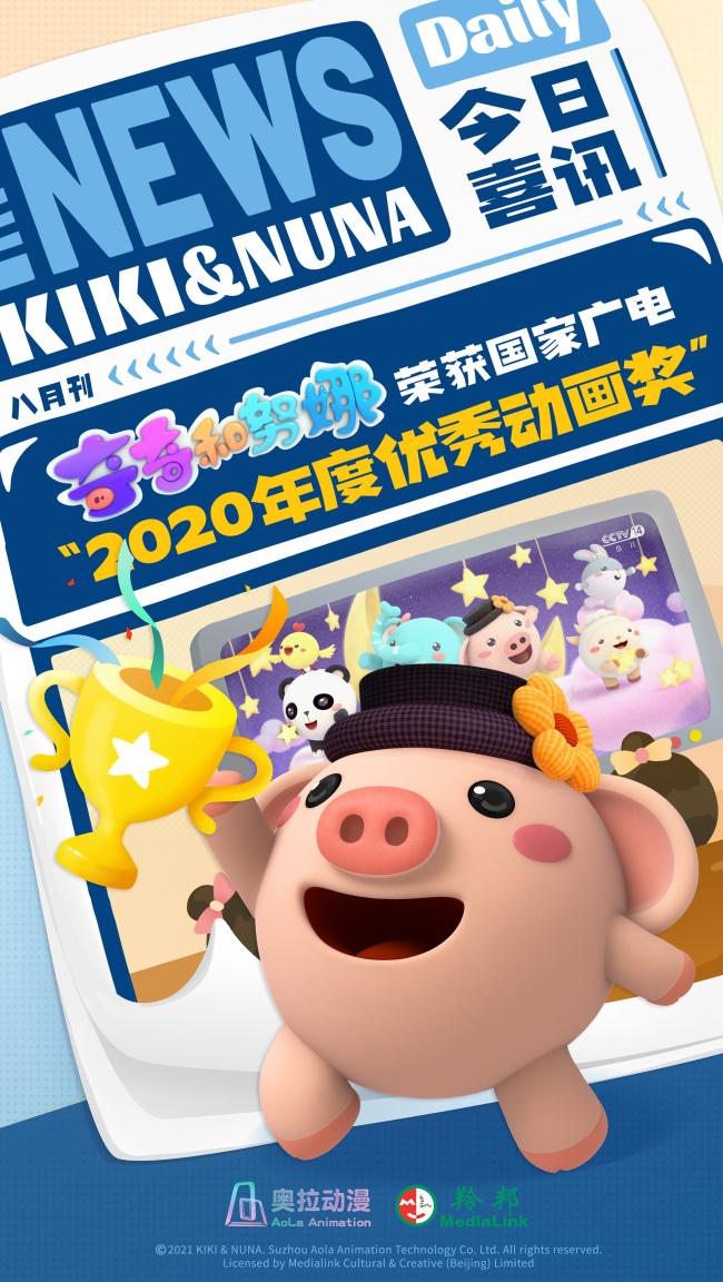 奇奇和努娜被国家广电总局评为2020优秀国产动画片