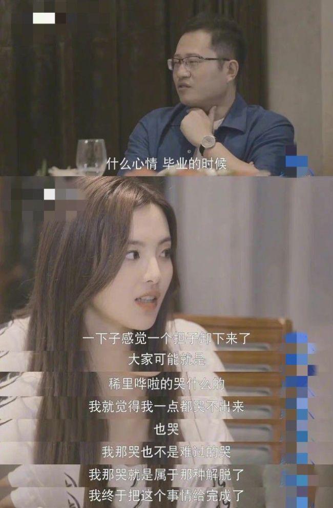 杨超越采访中称火箭少女解散是解脱 引发热议