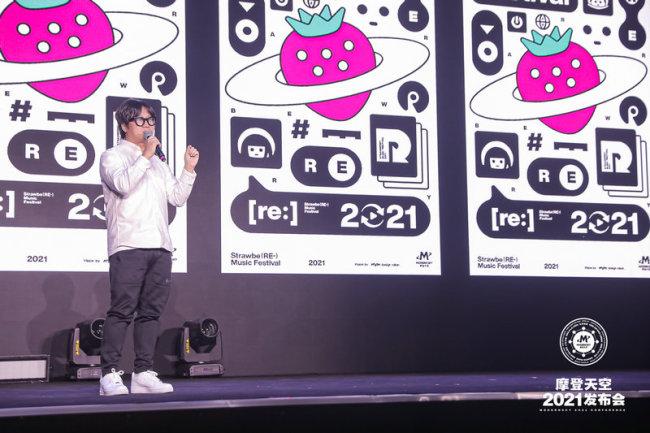首档户外音乐节竞演真人秀综艺《草莓星球来的人》 经典IP迸发新活力