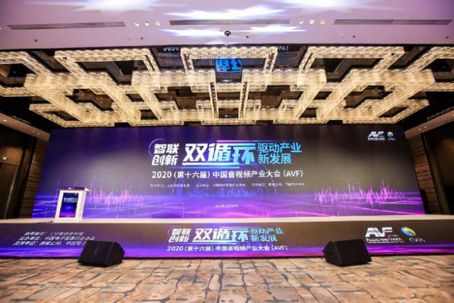2020第十六届中国音视频产业大会在北京召开 多项标准发布