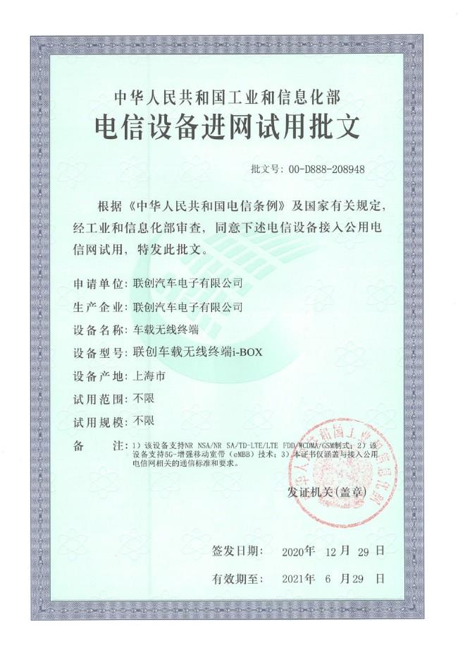 双证加持 5G时代触手可及 MARVEL R获中国5G终端电信设备进网许可证