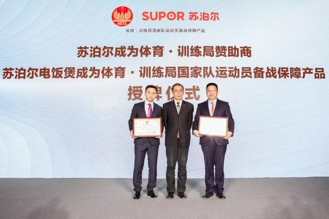 """苏泊尔成为""""体育·训练局赞助商"""" 创新品质铸就冠军之选"""