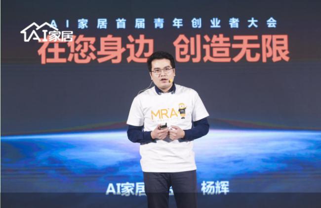 立志成为中国家居社区第一品牌 AI家居底气何在?