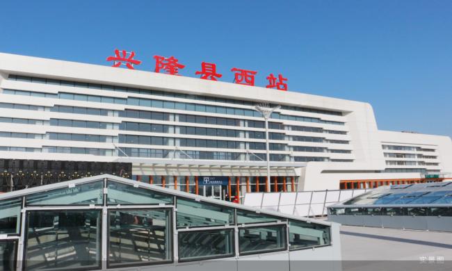 京哈高铁通车 兴隆正式迈入了高铁时代