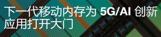 美光1αnm制程DRAM开始批量供货 存储密提高40%