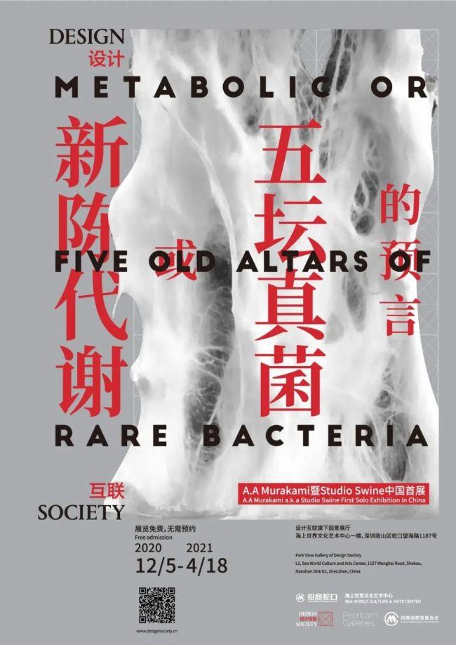 2020新陈代谢或五坛真菌的预言艺术展——英国伦敦双人艺术组合A.A Murakami中国首次个展