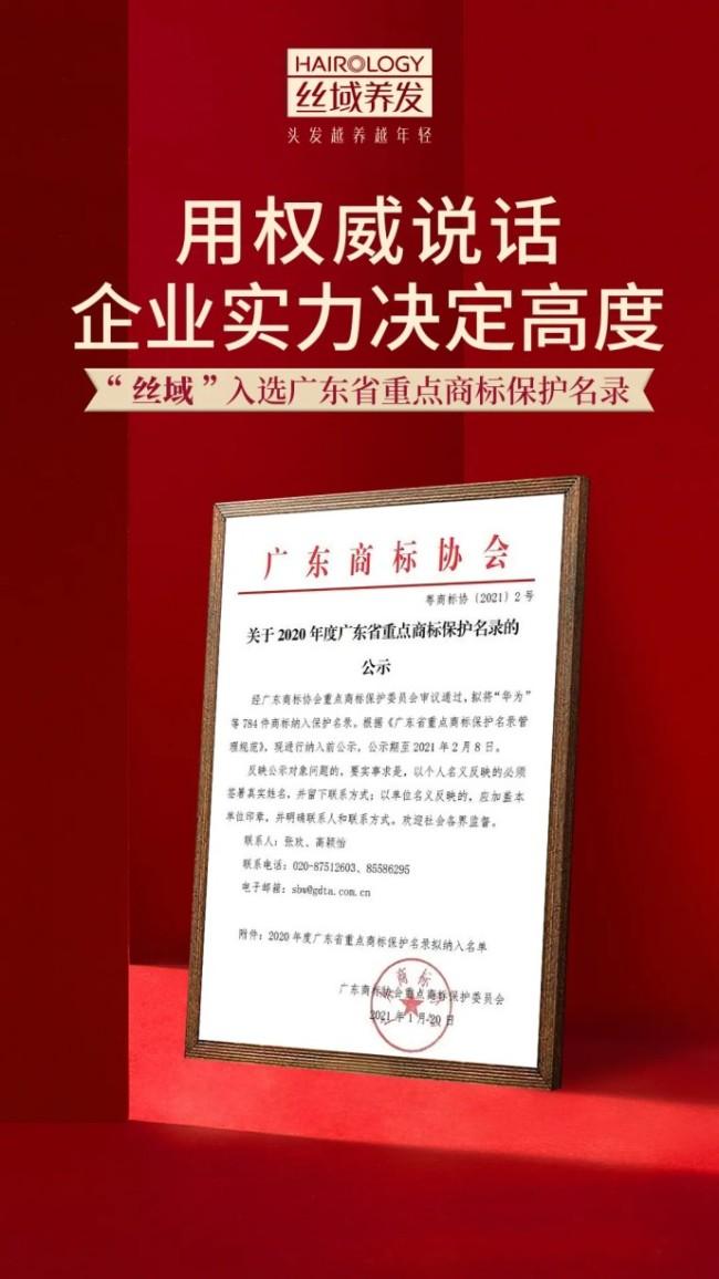 """重磅!""""丝域""""入选广东省重点商标保护名录"""
