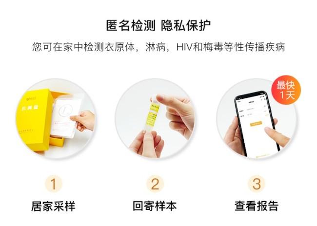 都安全小黄盒:开创性传播疾病邮寄检测服务,引领极致隐私医疗