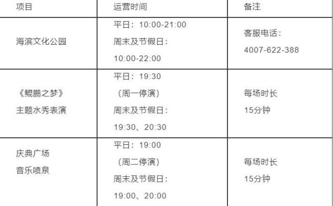 2021年深圳欢乐港湾滨海文化公园游玩时间表及运营时间
