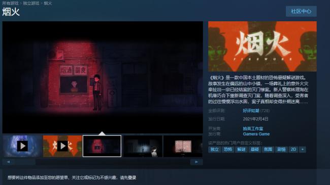 国产恐怖游戏《烟火》于Steam正式发售 受到玩家盛赞