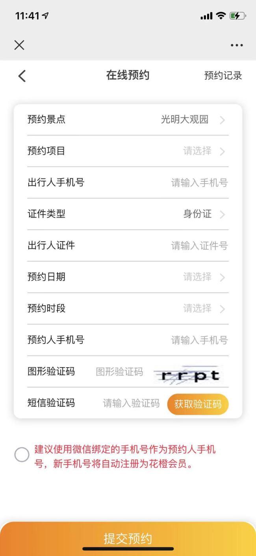 2021年深圳光明农场大观园交通指南 附入园预约流程
