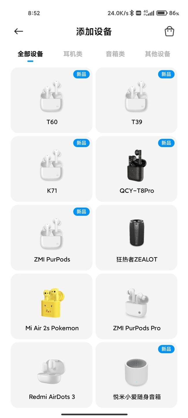 小米小爱同学泄露大量新品耳机 其中包括T系列、K系列