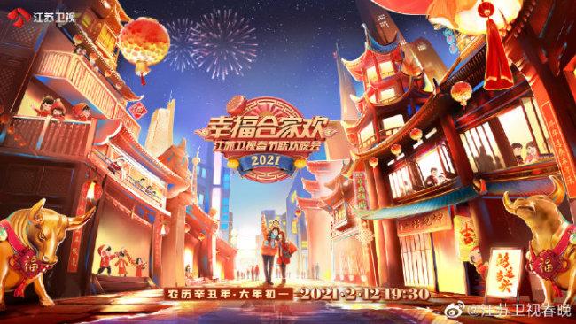 2021江苏卫视春晚直播入口及播放时间 2月12日晚播出