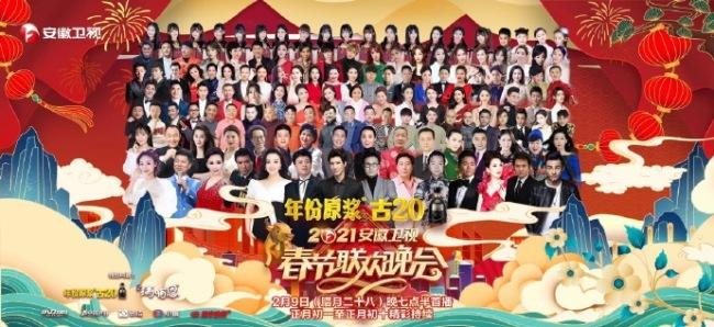 2021年安徽春晚直播入口及播放时间 2月9日晚七点半首播
