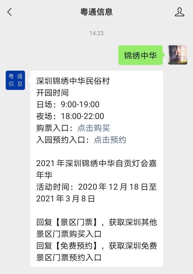 2021年深圳锦绣中华长幼尊享卡购票入口 附使用提示