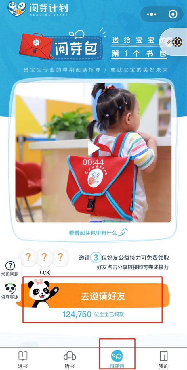 """2021年深圳""""阅芽包""""领取入口指南 需要满足3个条件"""