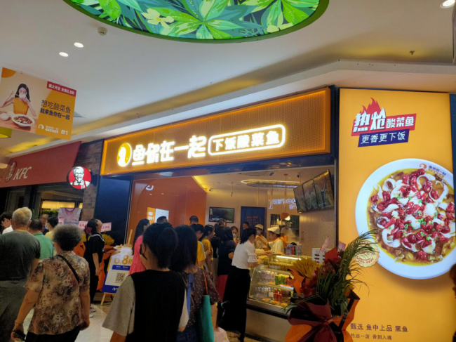 鱼你在一起联名《你好,李焕英》,推出联名套餐酸菜鱼