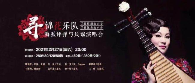 """2021元宵节深圳坪山大剧院""""戏苑百花""""系列 《寻》上演"""