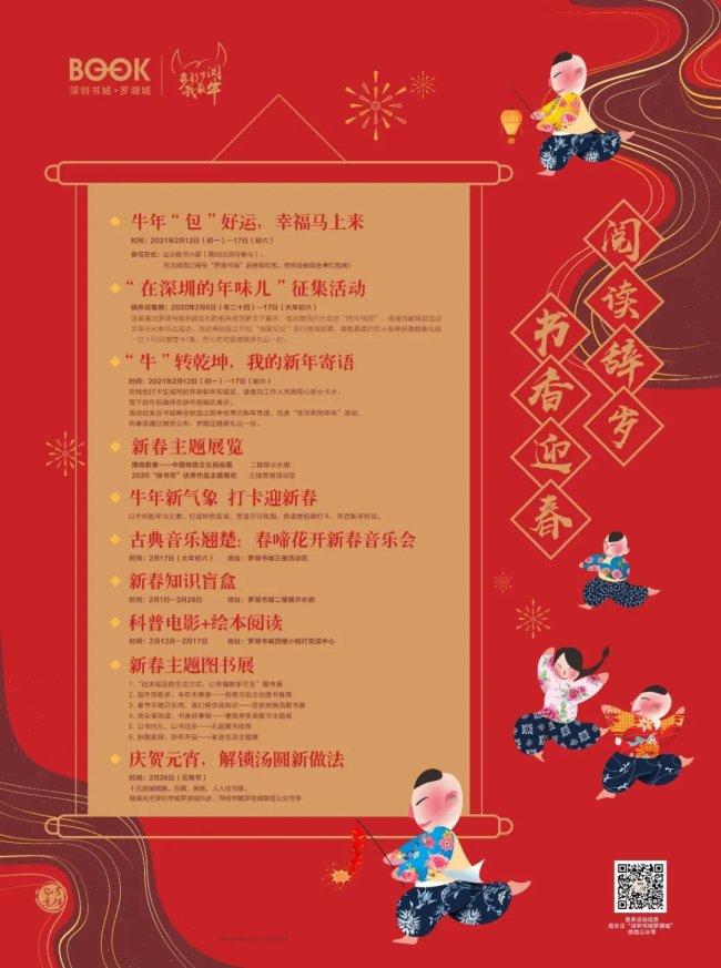 深圳罗湖书城2021年元宵节活动汇总 附时间和地点