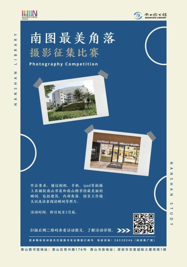 2021深圳南山图书馆元宵节活动内容一览
