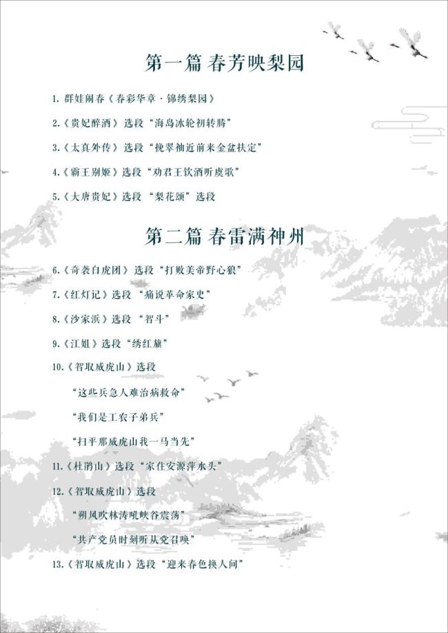 2021年深圳龙华区新春戏曲晚会节目单完整名单