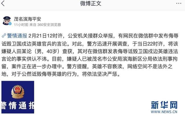 英雄不容亵渎 广东茂名一男子侮辱诋毁卫国戍边英雄官兵被刑拘