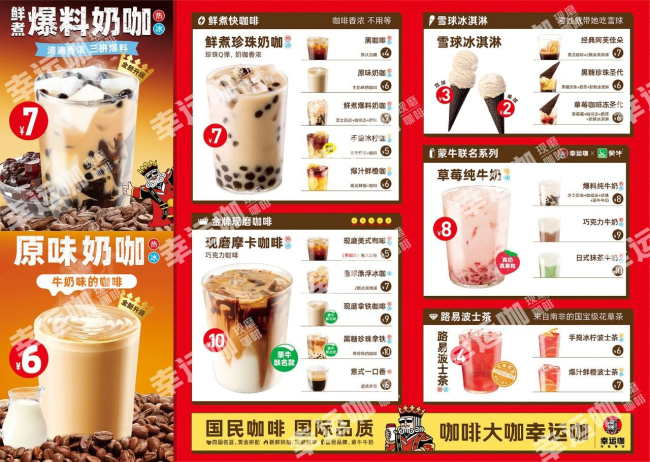 太多标签加身 奶茶第一股为凭什么是蜜雪冰城?