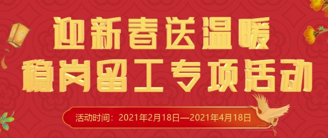 2021年深圳福田线上招聘会时间及入口 为期两个月