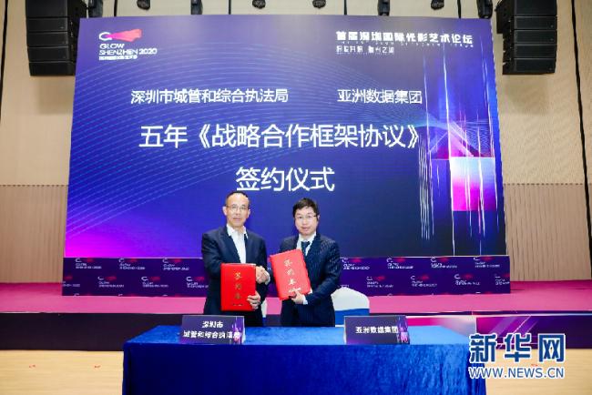 首届深圳国际光影艺术论坛举行 围绕光影艺术如何赋能未来城市等议题进行探讨