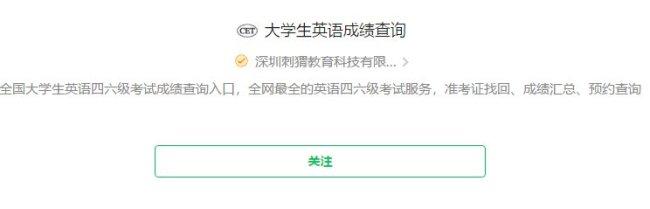 深圳2020下半年英语四六级成绩查询三种方法及常见问题解答