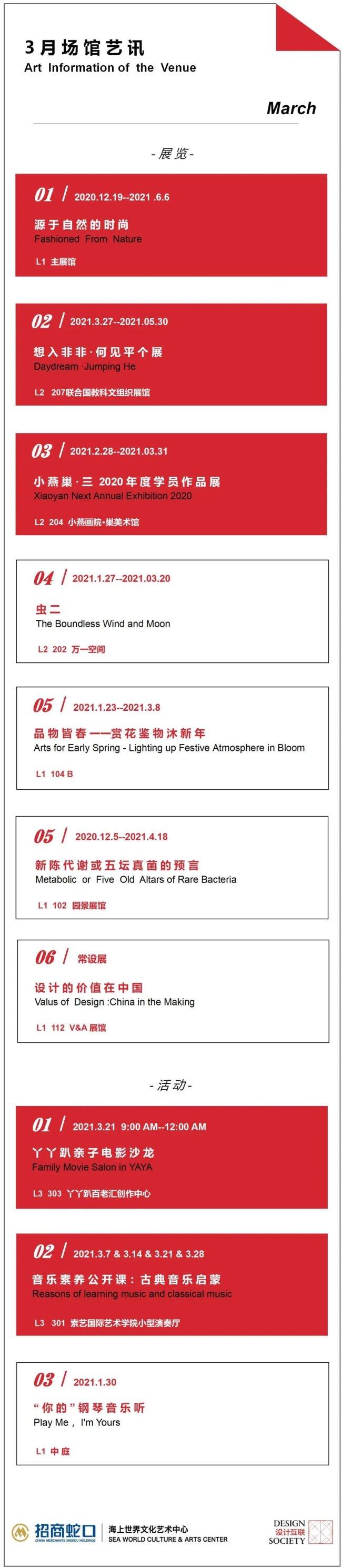 2021深圳海上世界文化艺术中心三月份有展览活动吗?