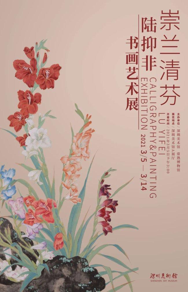 2021深圳陆抑非书画艺术展是什么时候?活动内容有哪些?