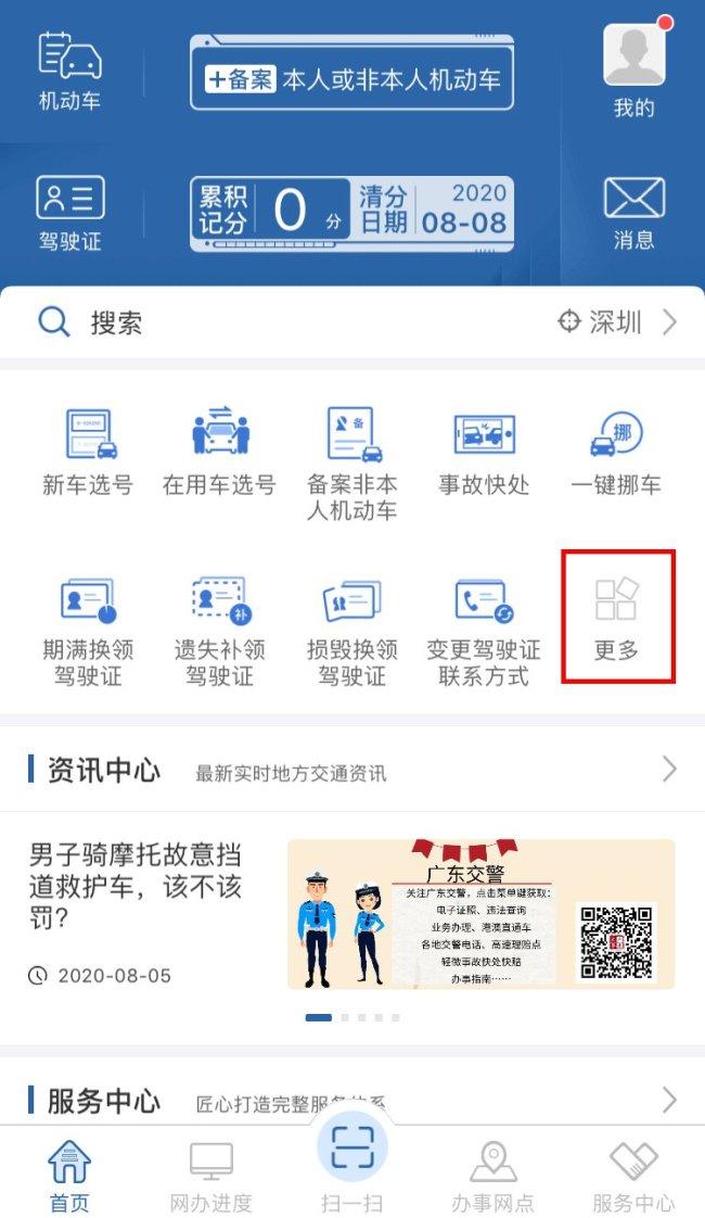 深圳2021车驾管业务手机办理流程图解一览(附办理入口)