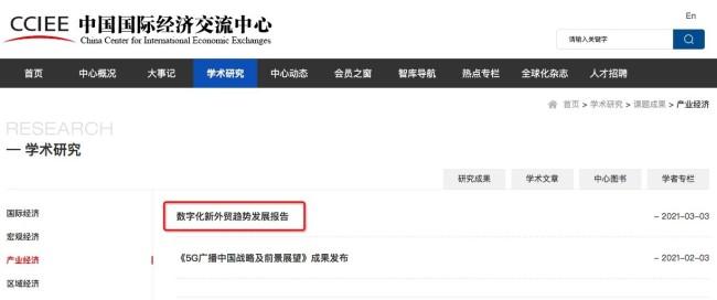 中国国际经济交流中心发布《数字化新外贸趋势发展报告》