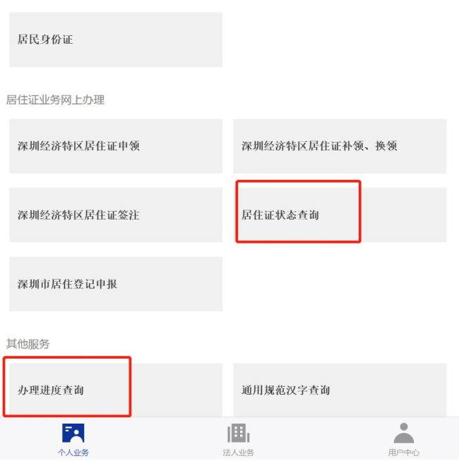 深圳居住证状态要怎么查询?(附流程)