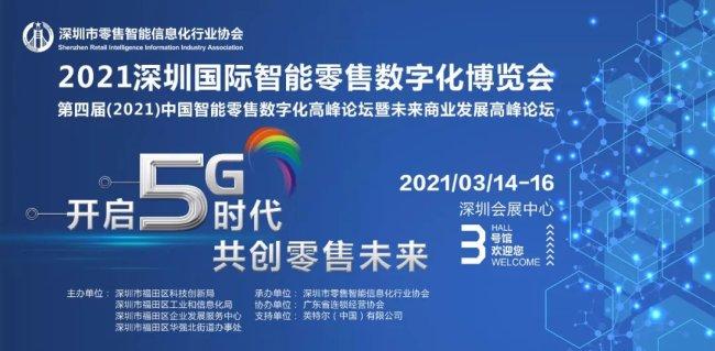 2021深圳国际智能零售数字化博览会同期有别的活动吗?