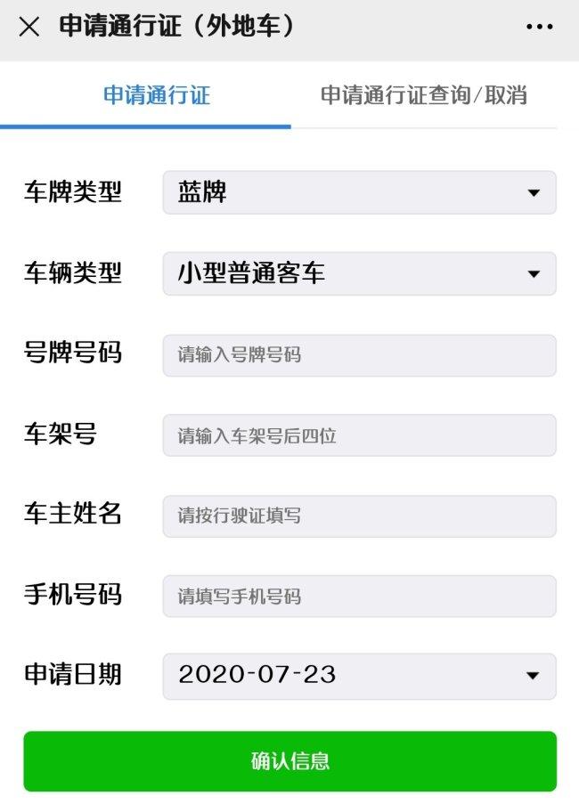 3月9日明天深圳外地车早晚高峰需要限行吗?(附免限行入口)