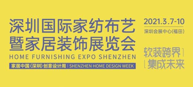 2021深圳家纺布艺展持续到晚上几点?